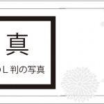 フルオーダーデザイン硝子フォトフレームの新デザイン追加!!!