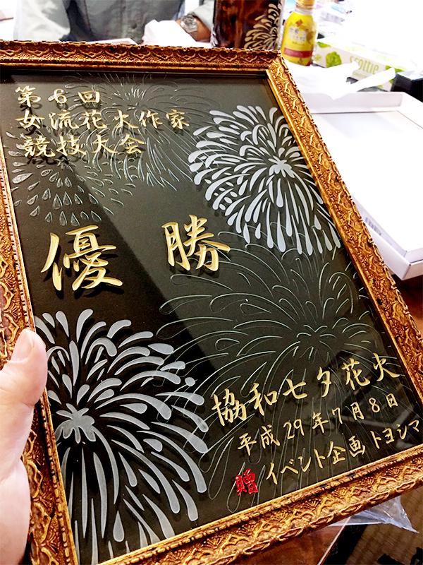 優勝硝子賞状
