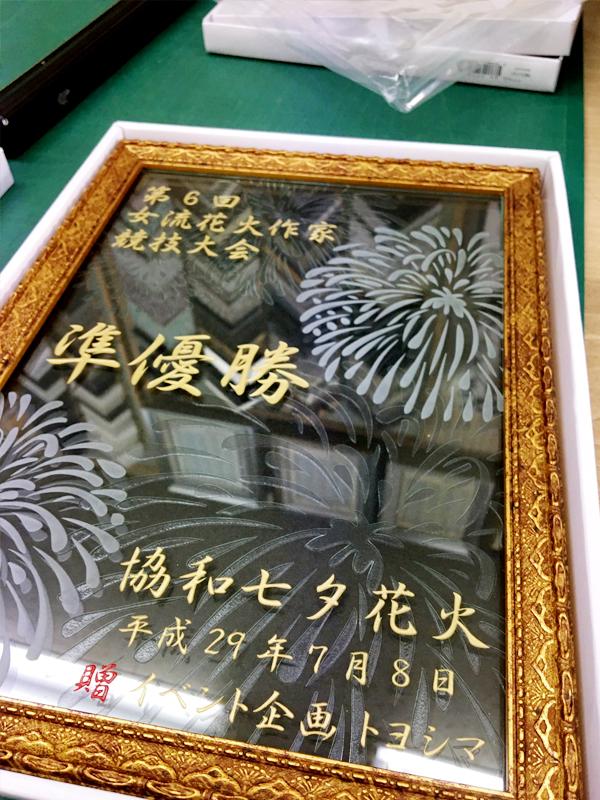 準優勝硝子賞状