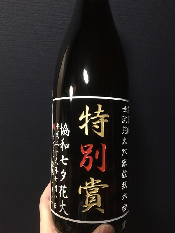 特別賞ボトル