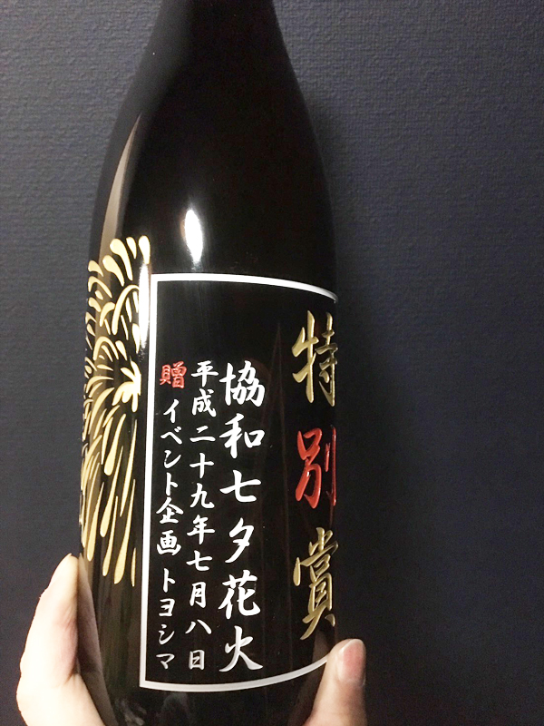 特別賞ボトル2