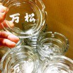 硝子灰皿の底に店名を入れて、潟上市にある万松さんにプレゼントしてきました