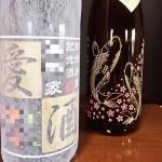 桜舞う登り鯉の結婚お祝い彫刻ボトル!!!