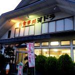 河辺ドライブイン(秋田市)のおすすめホルモン定食とチャーハン!!営業時間は?