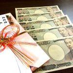 新郎新婦様に5万円をプレゼントします!お祝い金を受け取れる条件とは?